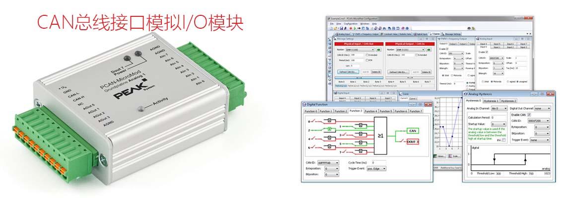 这款用于PCAN-MicroMod的母板提供一个面向应用的环境。该产品系列的典型特性包括一个宽范围的供电电压和输入/输出保护电路。也有用于所有PCAN-MicroMod母板的CANopen固件 。 母板模拟I/O模块1 & 2支持通用模拟要求。