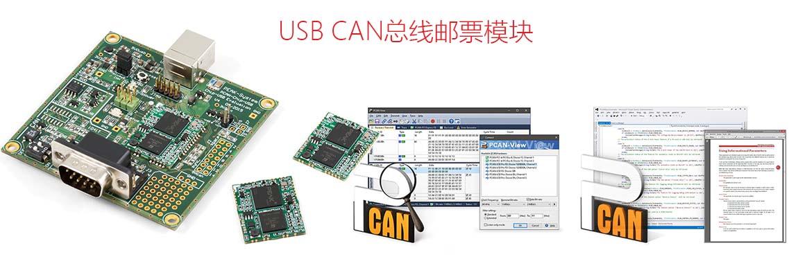 Pcan Chip Usb Amp Eval:实现can Fd转usb连接的邮票模块 Peak System 虹科