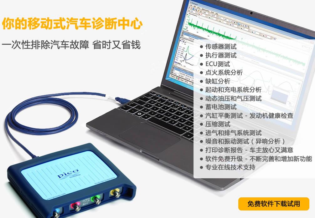 使用PicoScope汽车软件既快速又容易。只需选择要测试的传感器或电路,软件会自动加载必要的设置并且给你详细解释如何连接示波器,以及标准波形和被测零件/系统的技术信息。  PicoScope汽车诊断软件包含127多个汽车部件和系统的参考提示,并且你可以很容易地添加你自己的车辆测试项目。